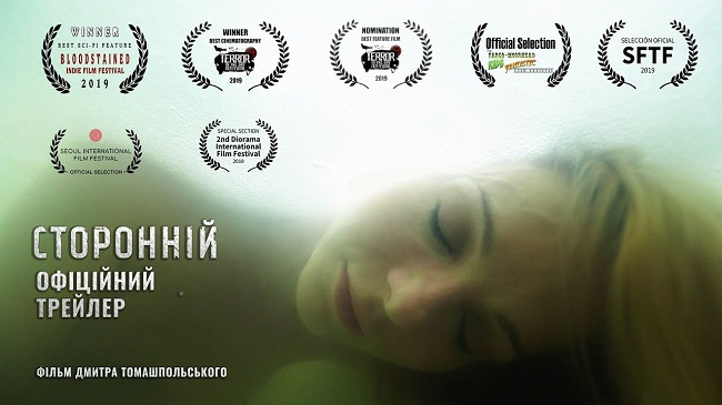 Ukrainian film won in the Mystic Film Festival