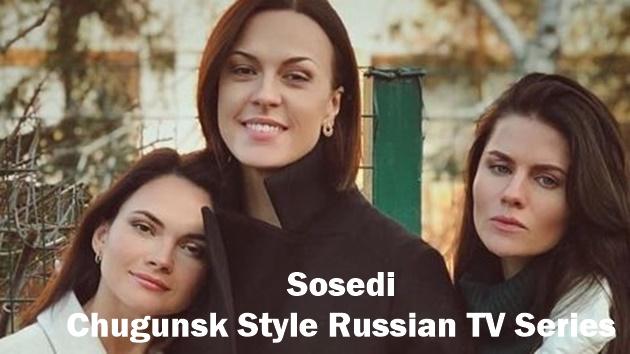 Sosedi (Соседи) Chugunsk Style Russian TV Series
