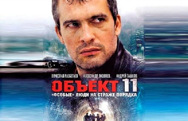 Obyekt 11 (Object 11) Famous Russian TV Series