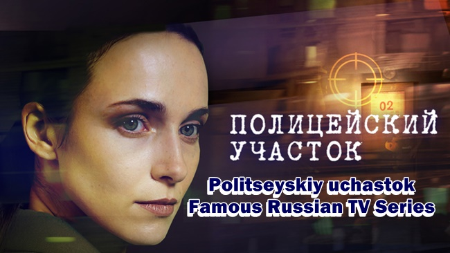 Politseyskiy uchastok Famous Russian TV Series
