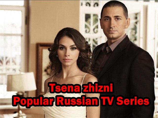 Tsena zhizni Popular Russian TV Series